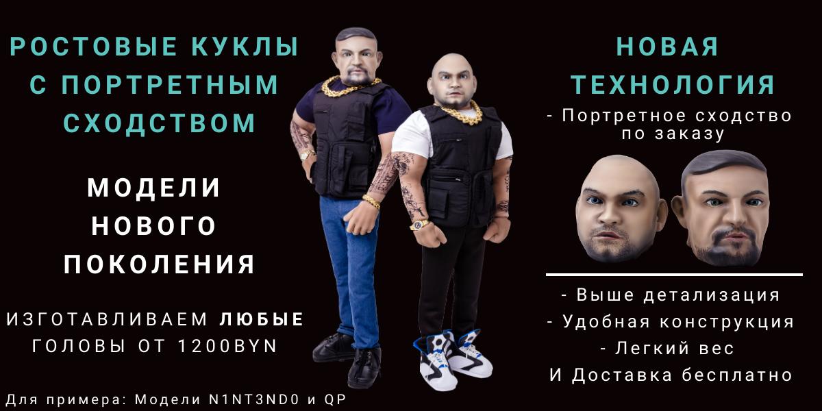 Ростовые куклы с портретным сходством на заказ